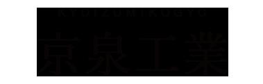 株式会社京泉工業